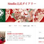 """""""Studio文武ダイアリー""""様ブログサイト制作しました。"""