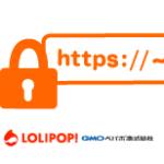 GMOペパボのサービス「ロリポップ!レンタルサーバー」で独自SSL(無料)の提供が開始されました!